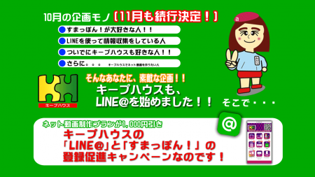 【終了いたしました】10月~11月の企画モノ!キープハウスの「LINE@」と「すまっぽん!」の登録促進キャンペーンなのです!!