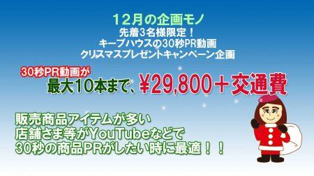 【終了いたしました】12月の企画モノ 先着3名様限定!キープハウスの30秒PR動画 クリスマスプレゼントキャンペーン企画