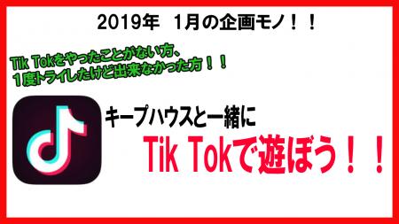 【終了いたしました】1月の企画モノ 先着5名様限定!TikTokで遊ぼう!!