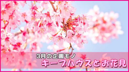 【中止】3月の企画モノ キープハウスとお花見【中止】